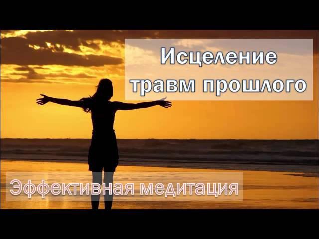 Исцеление травм прошлого (тета медитация, Ева Ефремова)