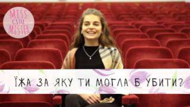Міс та Містер ЧДТУ 2017 | Відеоінтерв'ю - Лідія Демська