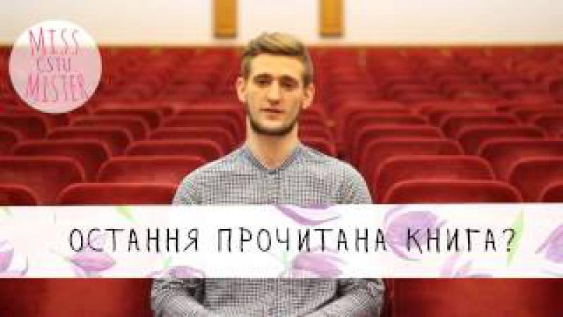 Міс та Містер ЧДТУ 2017 | Відеоінтерв'ю - Саша Зубенко
