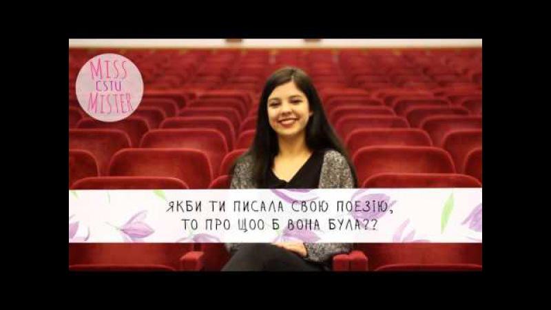Міс та Містер ЧДТУ 2017 - Відеоінтерв'ю - Настя Ержова