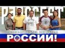 Новости поселения Радосвет Выпуск 8 Звенящие кедры России