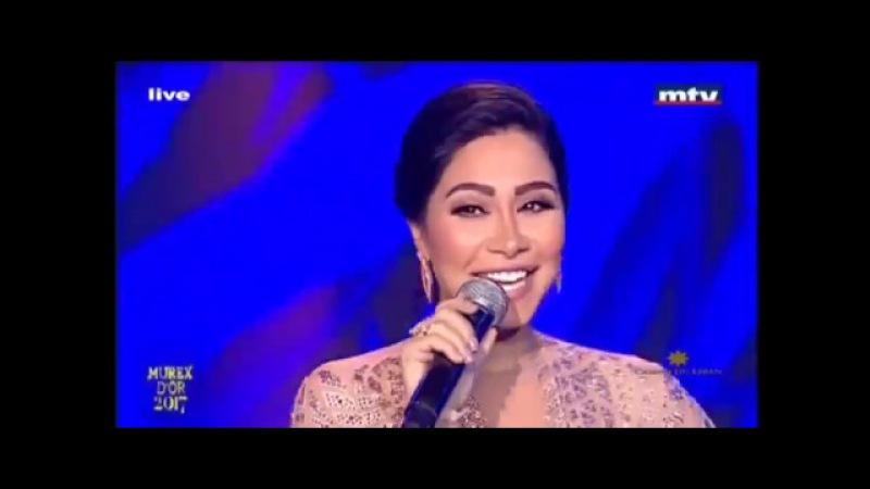 Murex D'or 2017 - شيرين عبد الوهاب - جائزة نجمة الغناء الع