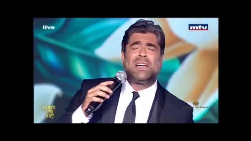 Murex D'or 2017 - وائل كفوري - جائزة نجم الغناء اللبناني