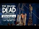 Прохождение The Walking Dead: A New Frontier (Сезон 3) Эпизод 4 - Гуще Воды