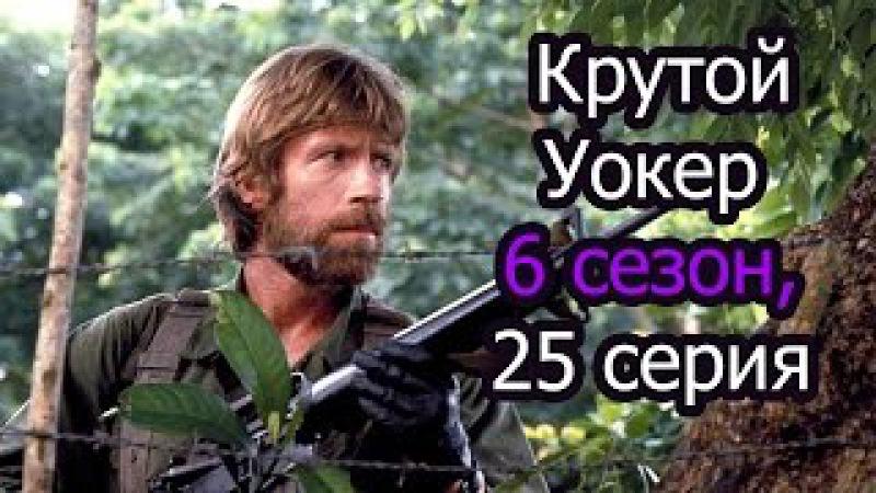 Сериал Крутой Уокер 6 сезон, 25 серия - Чак Норрис - Правосудие по техасски