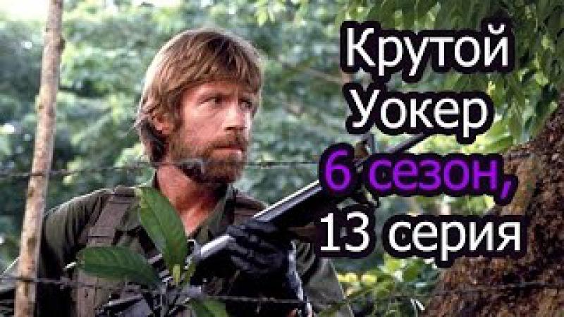 Сериал Крутой Уокер 6 сезон, 13 серия - Чак Норрис - Правосудие по техасски