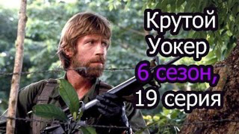 Сериал Крутой Уокер 6 сезон, 19 серия - Чак Норрис - Правосудие по техасски