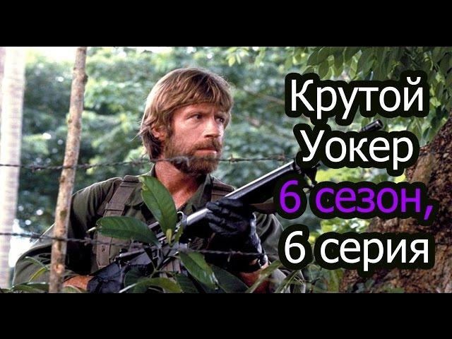 Сериал Крутой Уокер 6 сезон, 6 серия - Чак Норрис - Правосудие по техасски