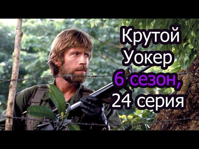 Сериал Крутой Уокер 6 сезон, 24 серия - Чак Норрис - Правосудие по техасски