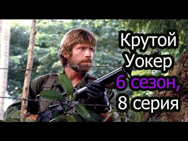 Сериал Крутой Уокер 6 сезон, 8 серия - Чак Норрис - Правосудие по техасски