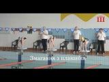 Ш-ТБ   Ш-Cпецвипуск   Змагання з плавання