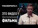 """""""Трансформеры 5"""", обзор фильма (2017): Майкл Бэй - не последний рыцарь."""