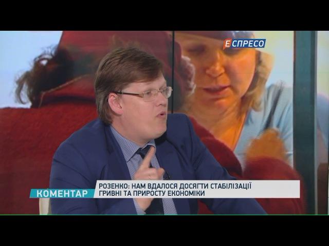Подолали гіперінфляцію Розенко каже що гривні не загрожує девальвація