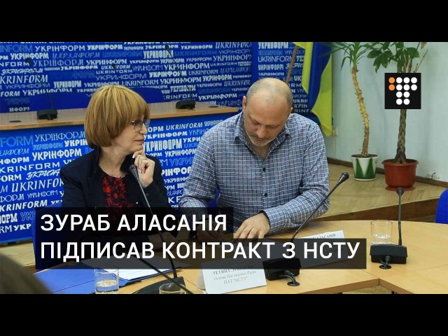 Наглядова рада Суспільного мовлення підписала контракт із Зурабом Аласанією