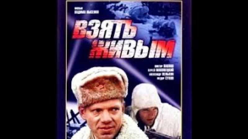 Взять живым - русский военный сериал о разведчиках
