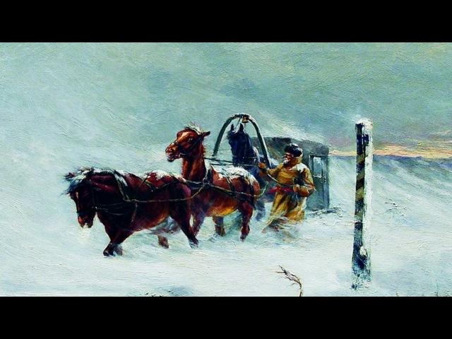 Зимняя дорога романс на стихи Пушкина