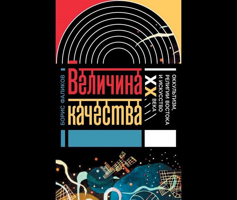 Борис Фаликов. Величина качества. Оккультизм, религии Востока и искусство XX века