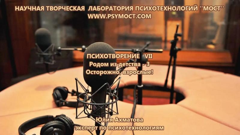 ПсихоТворение-VII Родом из детства-3 Осторожно, взрослые! (www.psymoct.com)