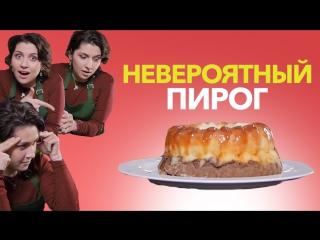 Рецепт НЕВЕРОЯТНОГО пирога [Рецепты Bon Appetit]
