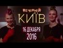 Вечерний Киев 2016, выпуск #10 | Новый сезон - новый формат | Шоу юмора