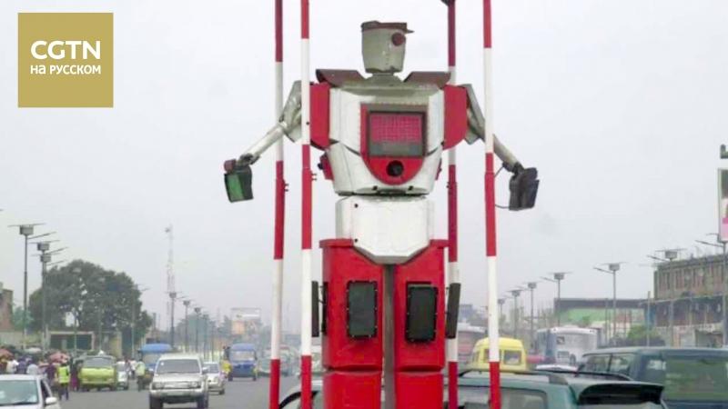 В Киншасе, столице Демократической Республики Конго гигантские солнечные роботы следят за дорожным движение