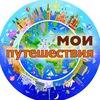 Мои путешествия ^ Путевки из Екатеринбурга