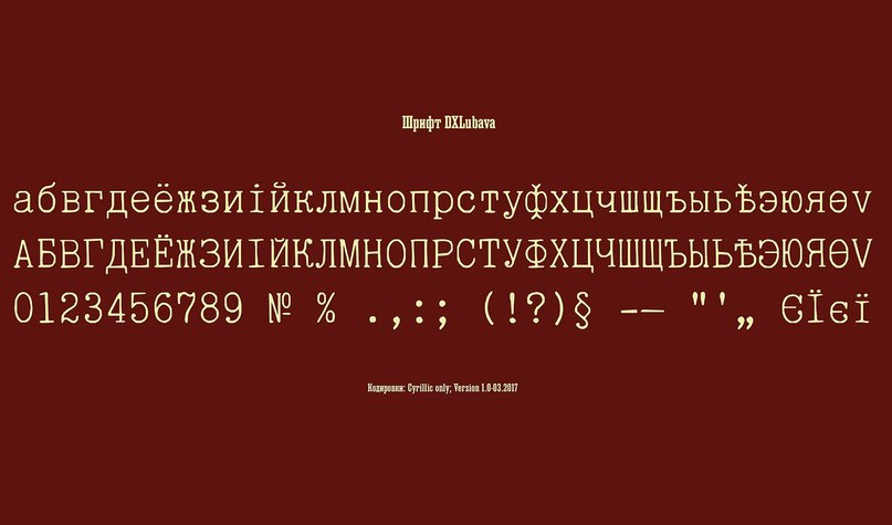 Download DXLubava font (typeface)