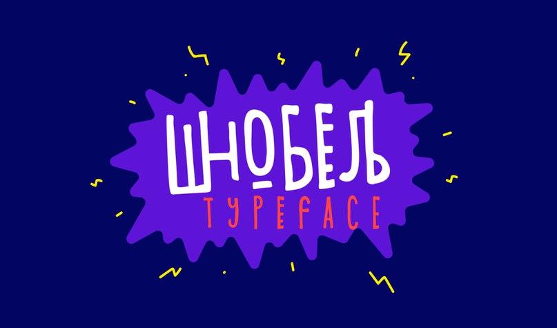 Download Shnobel font (typeface)