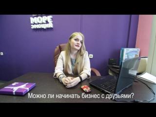 Анна Дмитриченко_можно ли начинать бизнес с друзьями