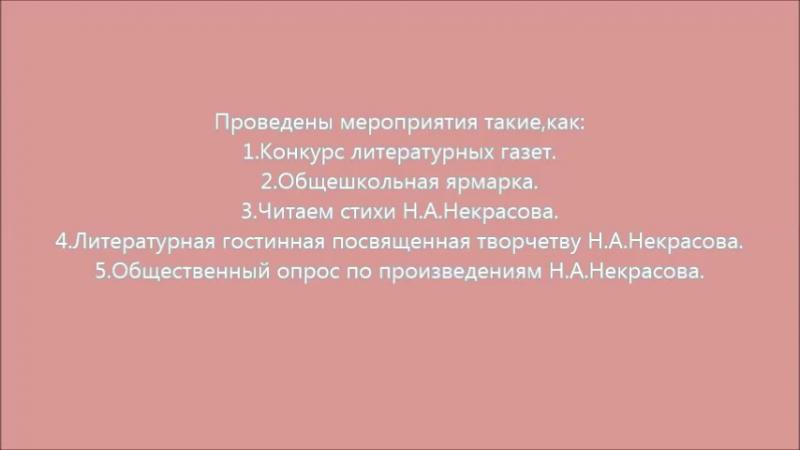 Некрасовская неделя в МБОУ СОШ № 10 с.Бурлацкое.