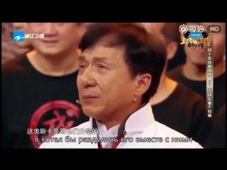 Джеки Чан и его команда