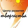 "МБУ ДО ""Центр развития творчества"" г. Рубцовск"