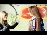 Видео про любовь и предательство, спорт и танцы, и женскую дружбу!