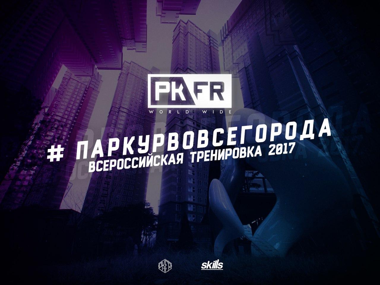 Афиша Самара  ПаркурВоВсеГорода 1 ИЮЛЯ САМАРА