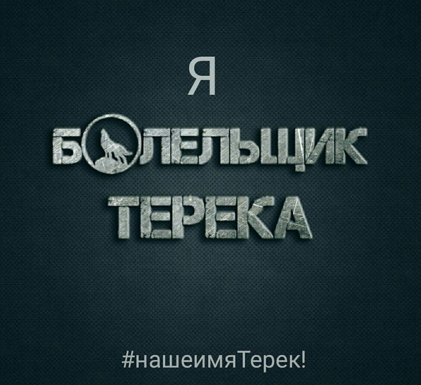 """Болельщики """"Терека"""" выступили против переименования клуба в """"Ахмат"""""""