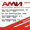 "АвтоМаркет ""ИМИДЖ"" Омск"