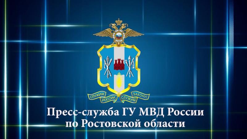 В торжественной обстановке наградили полицейских из сводного отряда полиции Главного управления МВД России по Ростовской области