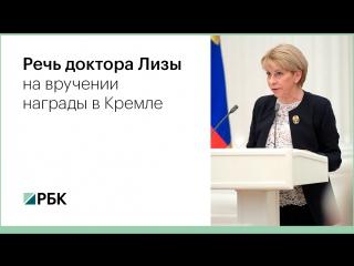 Речь Доктора Лизы в Кремле
