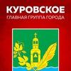 КУРОВСКОЕ [главная группа города]
