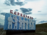 #Каркаралинск - оазис степей (1)