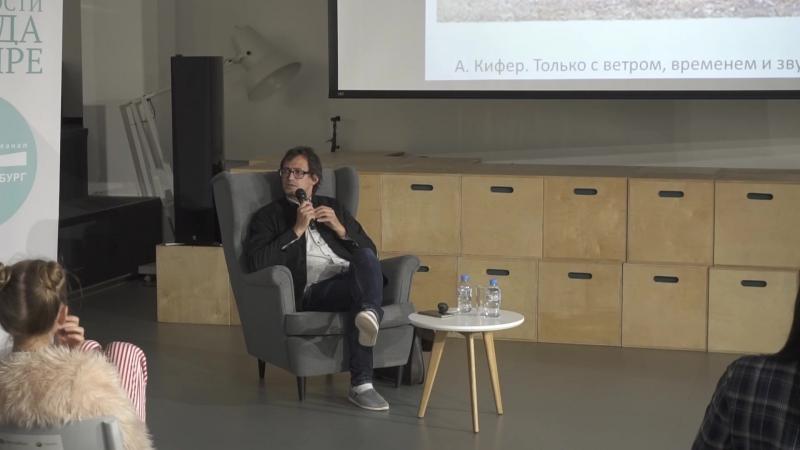 ОхтаTalk: Все, что нужно знать о выставке «Ансельм Кифер — Велимиру Хлебникову»