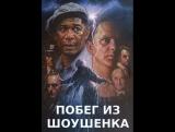 фильм Побег из Шоушенка 1994 hd лицензия
