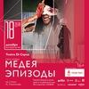 """18/12 панк-опера """"Медея. Эпизоды"""". Эрарта Сцена"""