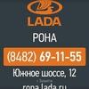 РОНА. LADA в Тольятти