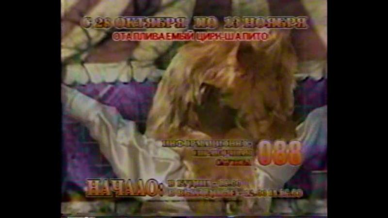 Региональный рекламный блок №3 г Абакан Телеканал Россия 01 11 2005 Агентство рекламы Медведь