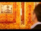 Янтарная комната Фильм 1-й