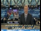 Сюрприз новости на выпускной гимназия №1 Советск