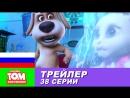 В ЭТОТ ЧЕТВЕРГ в Говорящем Томе и Друзьях Трейлер 38 серии