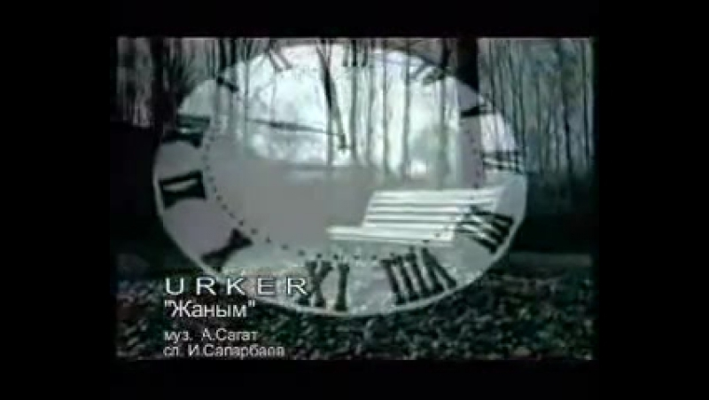 Уркер - Жаным _ Urker - Zhanym [Official]