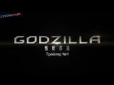 Годзилла: Планета чудовищ / Godzilla: Monster Planet - трейлер №1 в Full HD (2017)